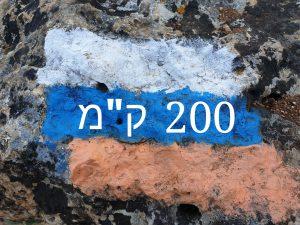 ריצת קוקו 200 קמ שביל ישראל