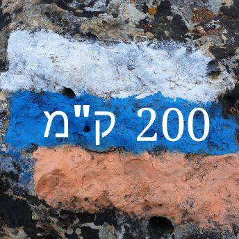 200 שביל ישראל